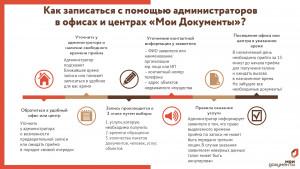 Инструкция_по_записи_в_ГБУ_СО_МФЦ(Файл_ответа)_pag